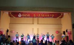 2018년 송년한마당